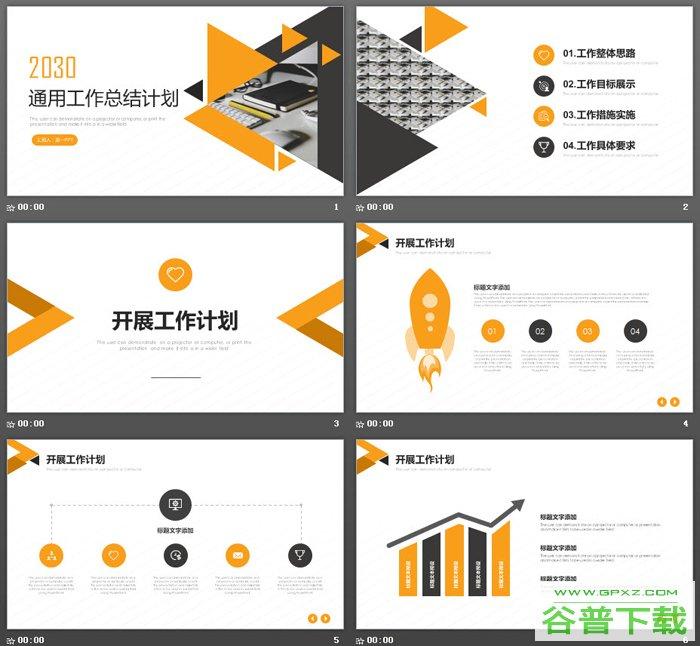 黄黑三角形背景的工作计划安排PPT模板