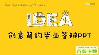 黄色创意MBE风格PPT模板免费下载