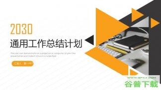 黄黑三角形背景的工作计划安排PPT模板免费下载