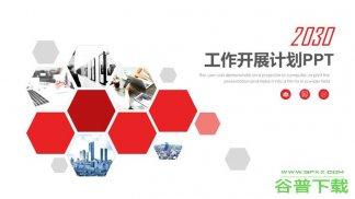 红色六边形部门工作开展计划PPT模板免费下载