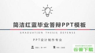 蓝红简洁毕业论文答辩PPT模板免费下载