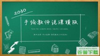 绿色黑板粉笔手绘PPT模板免费下载