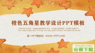 橙色手绘五角星背景的教学设计PPT模板免费下载