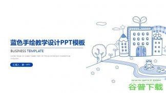 蓝色手绘教学设计PPT模板免费下载