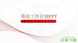 极简红色曲线背景的工作计划PPT模板免费下载
