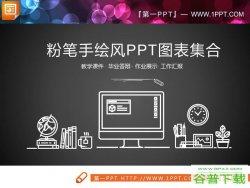 白色粉笔手绘风图表集合PPT模板免费下载