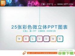 25张彩色微立体并列关系图表PPT模板免费下载
