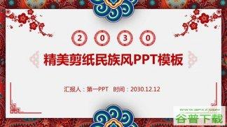 精美剪纸民族风传统节日PPT模板免费下载