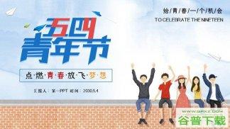 《点燃青春放飞梦想》五四青年节PPT模板免费下载