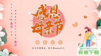 温馨橙色卡通感恩母亲节PPT模板免费下载