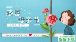 康乃馨背景的感恩母亲节PPT模板免费下载