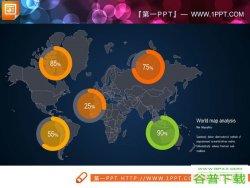 世界地图插图大全PPT模板免费下载