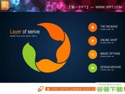 15张并列组合关系图表PPT模板免费下载