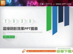 31张蓝绿配色阴影效果的图表大全PPT模板免费下载