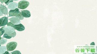 4张绿色水彩叶子背景图片PPT模板免费下载
