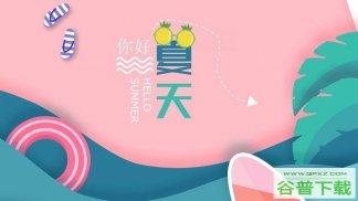 清爽夏日主题PPT模板免费下载