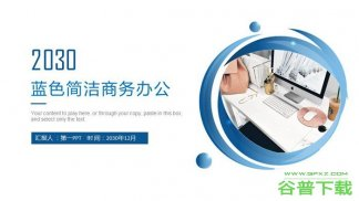 极简商务办公主题PPT模板免费下载