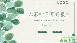 清新水彩叶子背景的毕业论文开题报告PPT模板免费下载
