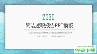 蓝色水彩背景的简洁风格个人述职报告PPT模板免费下载