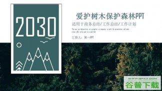 绿色爱护树木保护森林PPT模板免费下载
