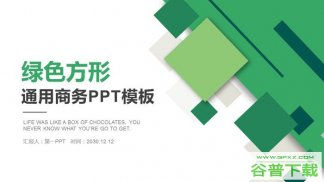 绿色方形组合通用商务PPT模板免费下载