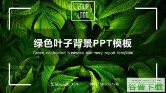 精致绿色叶子免费下载PPT模板免费下载
