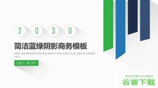 简洁蓝绿配色阴影效果的商务PPT模板免费下载