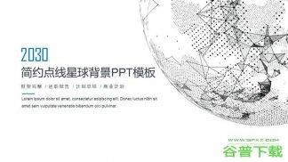 黑色点线星球背景的欧美风PPT模板免费下载