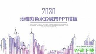 淡雅紫色水彩手绘城市建筑PPT模板免费下载