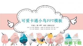 可爱卡通小鸟免费下载PPT模板免费下载