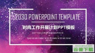 紫色时尚工作计划开展情况汇报PPT模板免费下载