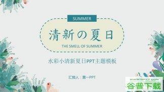 清新水彩植物背景的夏日主题PPT模板免费下载