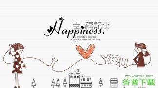 《幸福记事》情人节告白爱情相册PPT模板免费下载