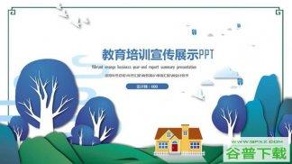 扁平化树木校园背景的教育培训机构宣传PPT模板免费下载
