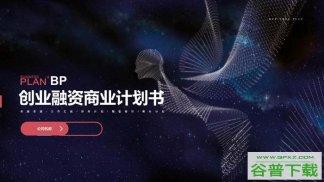 虚幻人像背景的网络科技公司商业计划书PPT模板免费下载
