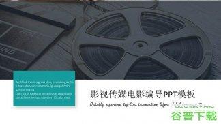 胶片背景的影视传媒主题PPT模板免费下载