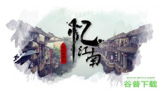 《忆江南》水墨乌镇旅游PPT模板免费下载