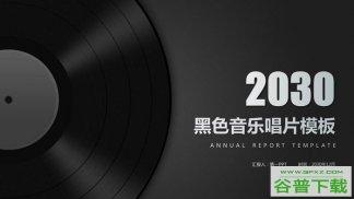 黑色音乐唱片背景的音乐主题PPT模板免费下载