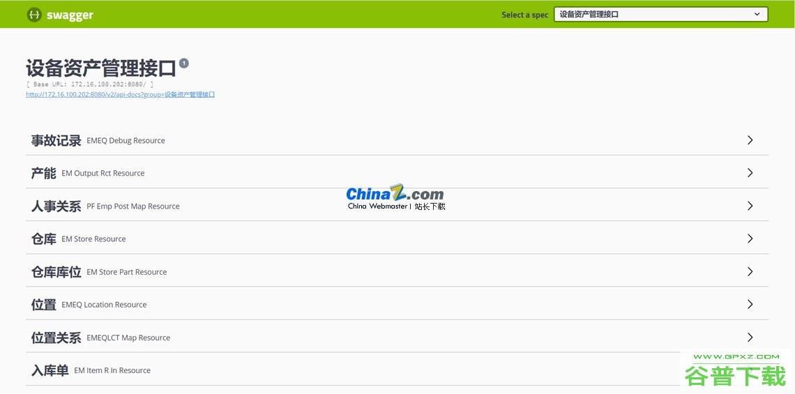 iBizEAM设备资产管理系统源代码免费下载