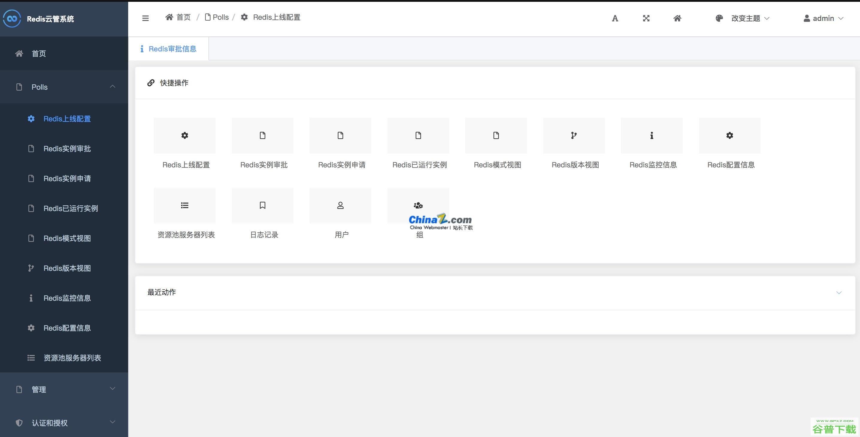 Redis管理平台Repoll源代码免费下载