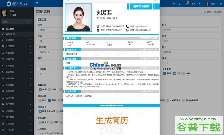 魔方HR人力资源管理系统源代码免费下载