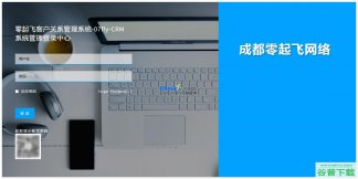 07FLY-CRM客户管理系统源代码免费下载