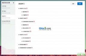 WookTeam轻量级在线团队协作工具源代码免费下载