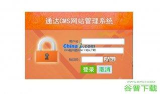 通达CMS蓝色中英双语企业网站源代码免费下载
