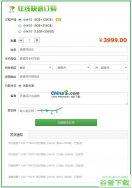 caozha-order(竞价页订单管理系统)源代码免费下载