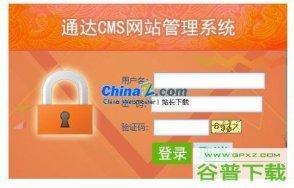 通达CMS中文紫蓝色大气网站系统源代码免费下载