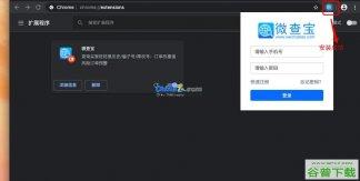 微查宝照妖镜4.0源代码免费下载
