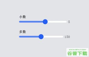 H5带范围滑块拖动数值特效特效代码免费下载