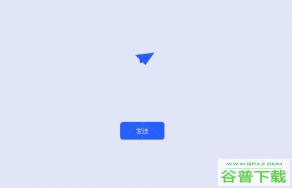 HTML5邮件发送折纸飞出特效特效代码免费下载