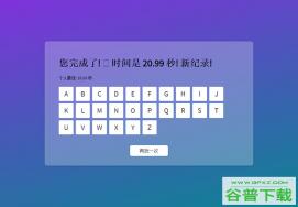 HTML5键盘打字速度测试特效代码免费下载